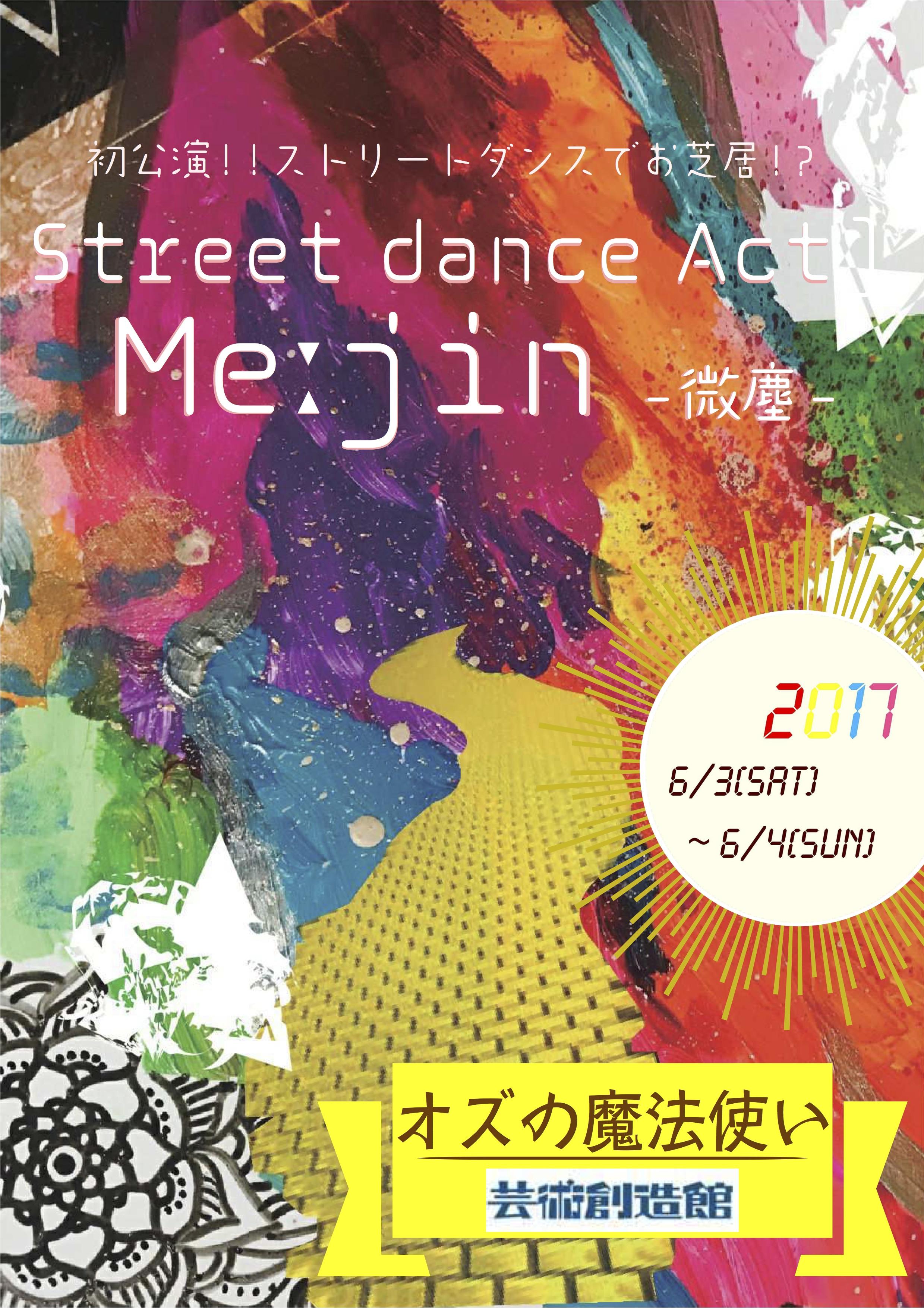 20170302-streetdanceactmejin.jpg