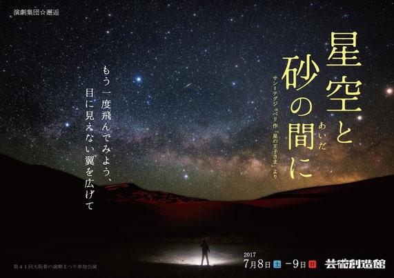 演劇集団☆邂逅「星空と砂の間に」