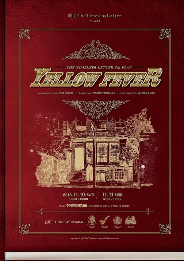 劇団TheTimelessLetter「Yellow Fever」