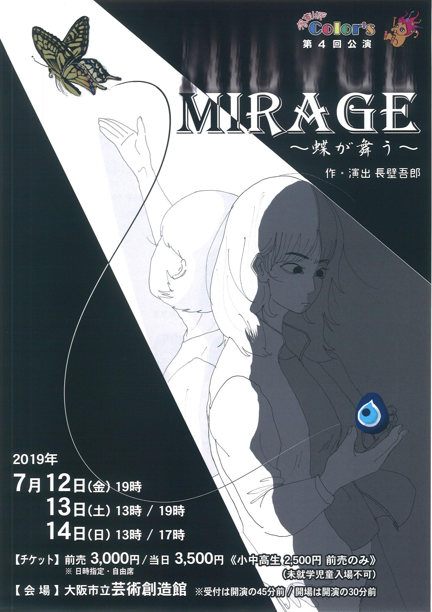 20190522-mirage___.jpg