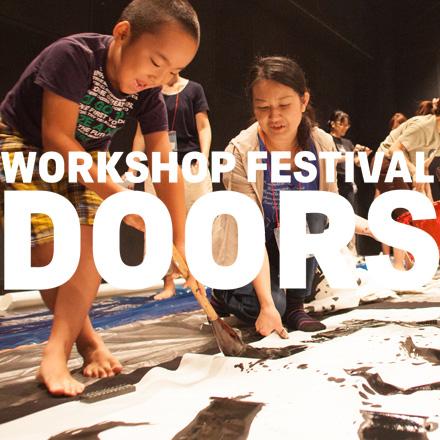 ワークショップフェスティバル DOORS