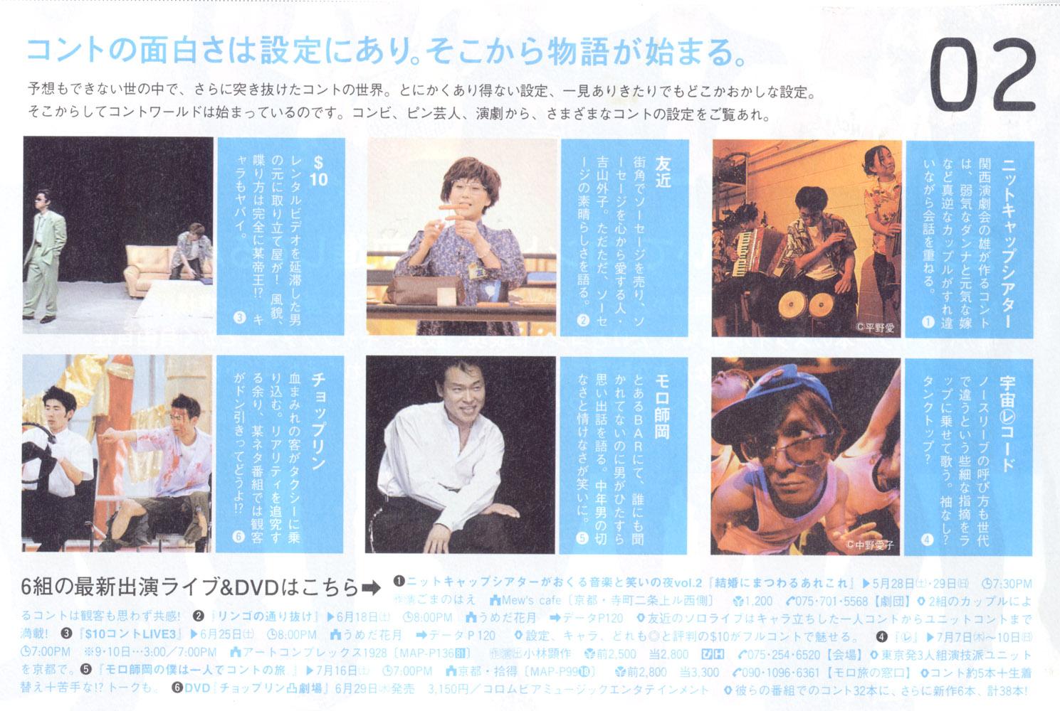 20061119-20050701lmagazine.jpg
