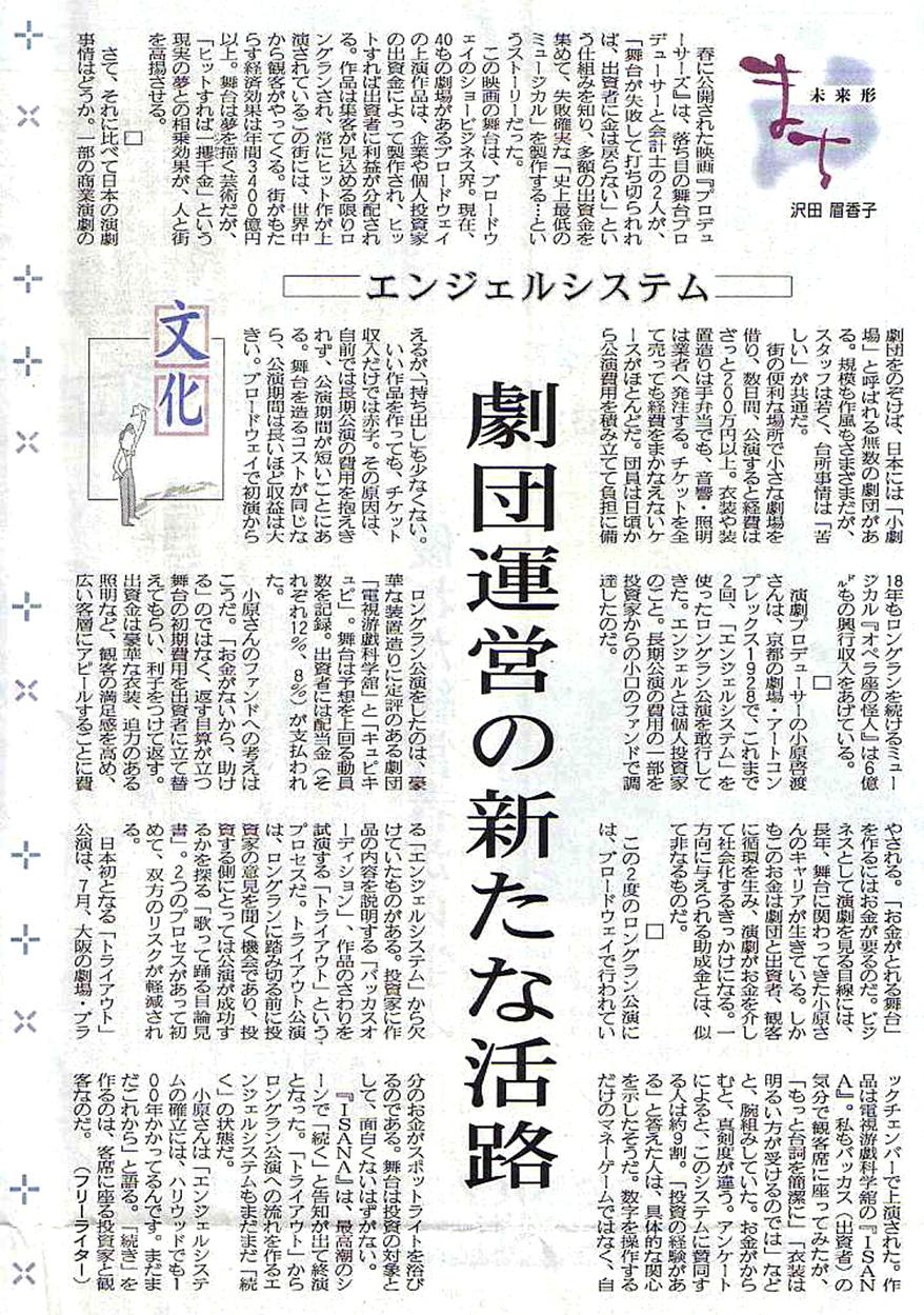 20061119-20061016sankei_yukan.jpg