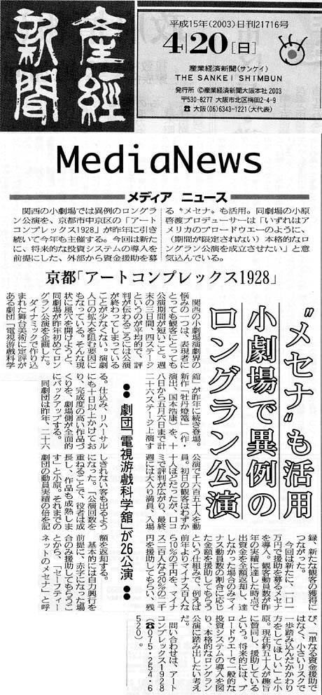 20061223-sankei20030420.jpg