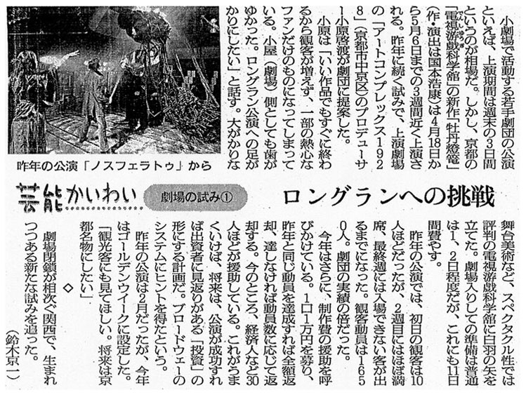 20061224-asahi20030402.jpg