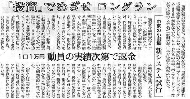 20061224-asahi20030504.jpg