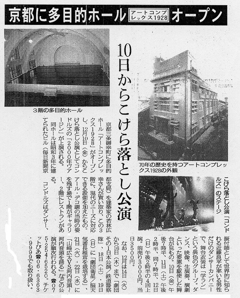 20070105-oosakanichinichi19991202.jpg