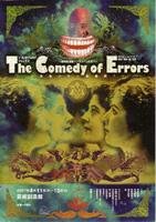 いるかHotel 『 The Comedy of Errors ?間違いの☆新喜劇?? 』