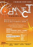 芸術創造館⇒精華小劇場 「CONNECT」