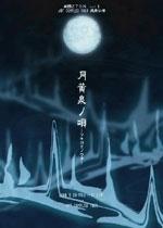 月黄泉ノ唄