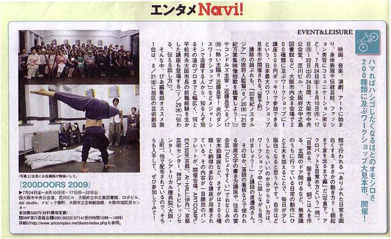 ぴあ2009年7/30・No677