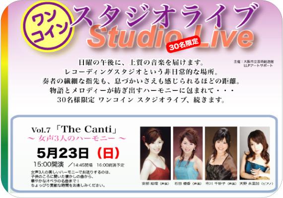 芸創エクス vol.25 ワンコインスタジオライブ vol.7『Tre Canti ?女声3人のハーモニー?』