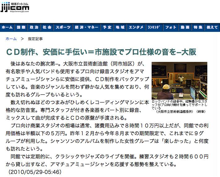 『CD制作、安価に手伝い=市施設でプロ仕様の音を?大阪』時事ドットコム/2010年5月29日