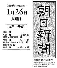 朝日新聞夕刊 2010年1月26日