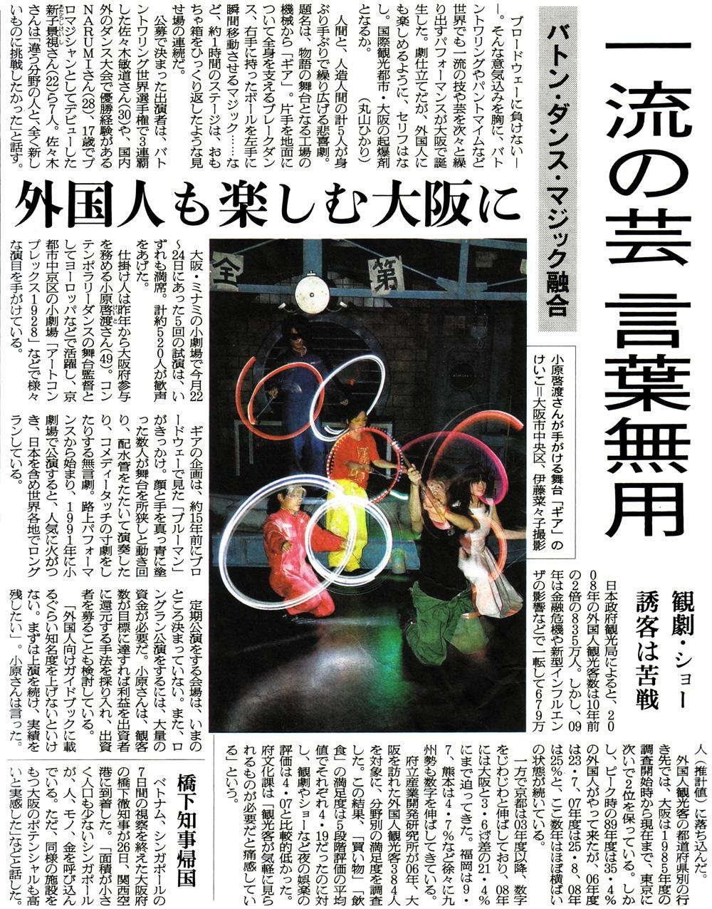 『一流の芸 言葉無用』朝日新聞夕刊 2010年1月26日