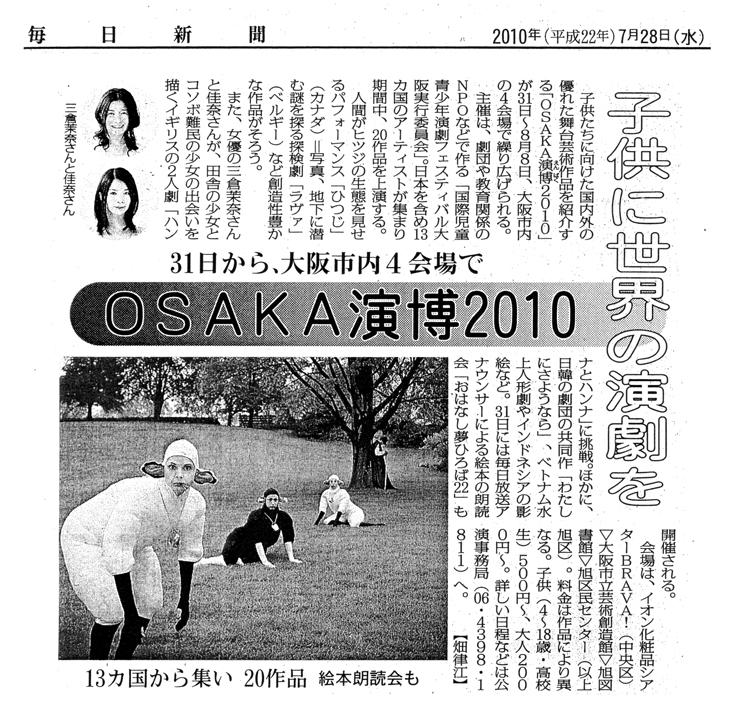 『OSAKA演博2010 子供に世界の演劇を』毎日新聞/2010年7月28日