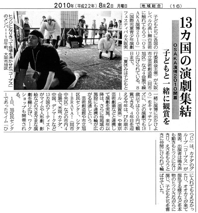 『13カ国の演劇集結 OSAKA演博2010開幕 子どもと一緒に観賞を』大阪日日新聞/2010年8月2日