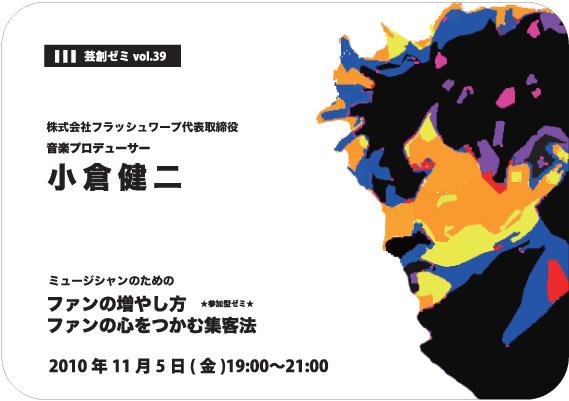 芸創ゼミvol.39『音楽プロデューサー小倉健二が伝授する、ファンの増やし方・ファンをつかむ集客法』