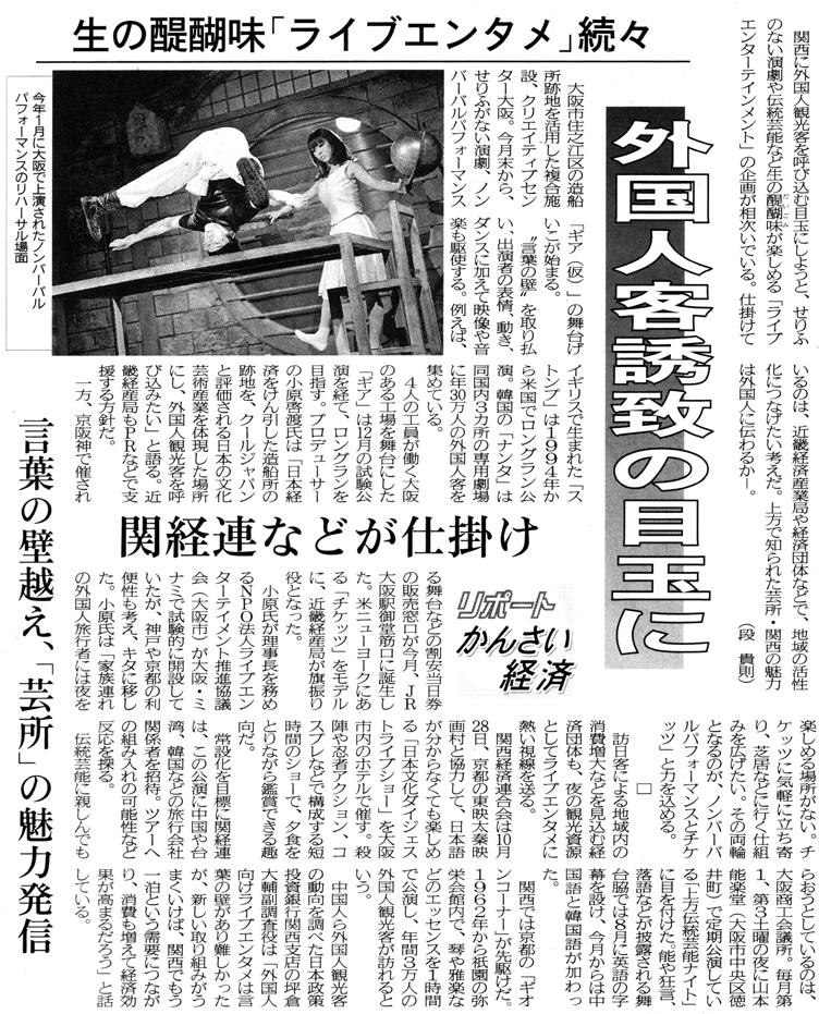 『生の醍醐味「ライブエンタメ」続々 外国人客誘致の目玉に』神戸新聞