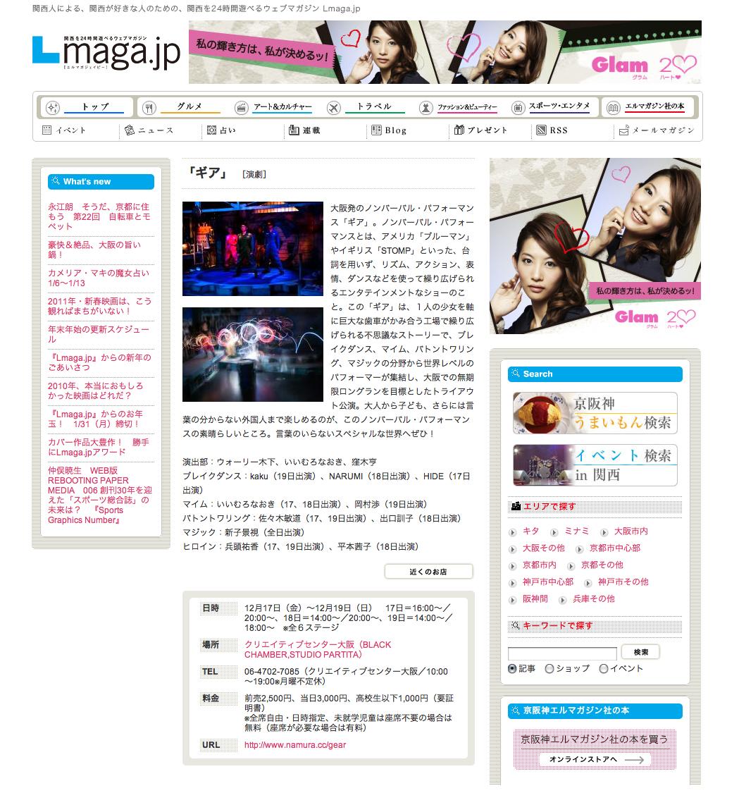 『ギア』Lmaga.jp/2010年12月14日