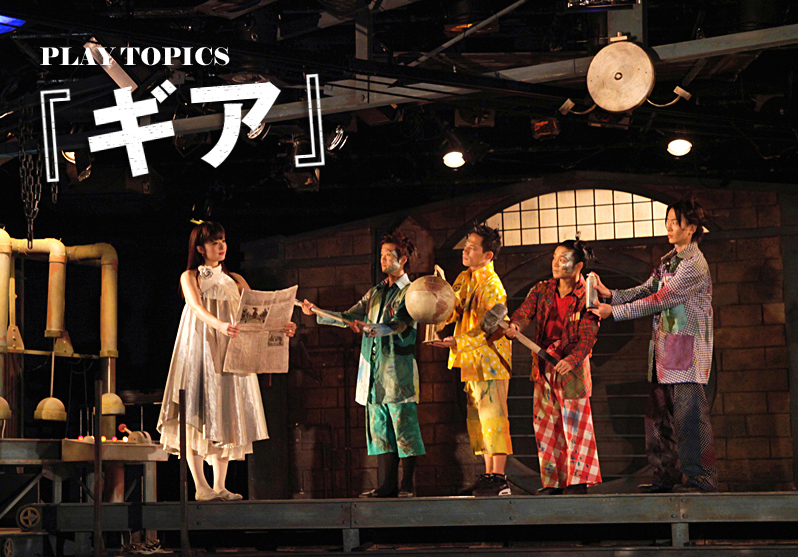「PLAYTOPICS『ギア』」@ぴあ関西/2011年1月11日