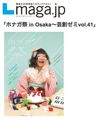 「ホナガ祭 in Osaka?芸創ゼミvol.41」Lmaga.jp