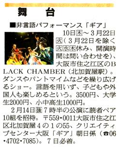 非言語パフォーマンス「ギア」朝日新聞/2011年2月2日夕刊