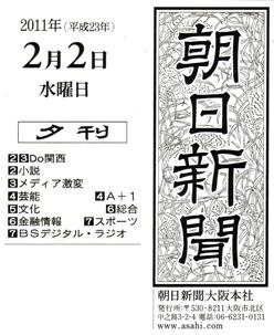 朝日新聞/2011年2月2日夕刊