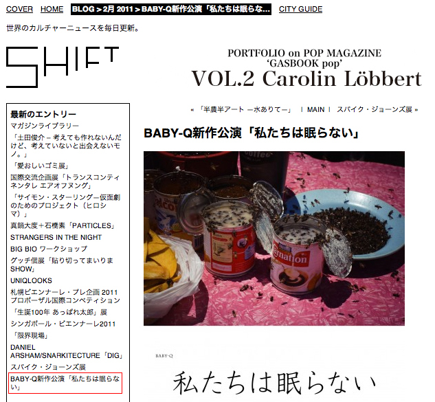 BABY-Q新作公演「私たちは眠らない」SHIFT/2011年2月27日