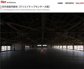 『名村造船所跡地(クリエイティブセンター大阪)』・Нет architecture/2011年2月6日