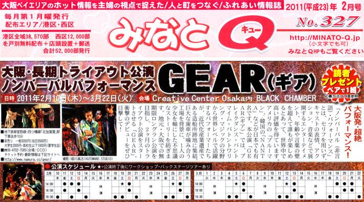 『大阪・長期トライアウト公演ノンバーバルパフォーマンスGEAR(ギア)』みなとQ/2011年2月7日発行
