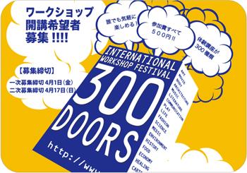 "INTERNATIONAL WORKSHOP FESTIVAL 2011 ""300 DOORS""ワークショップ開講希望者募集!!"