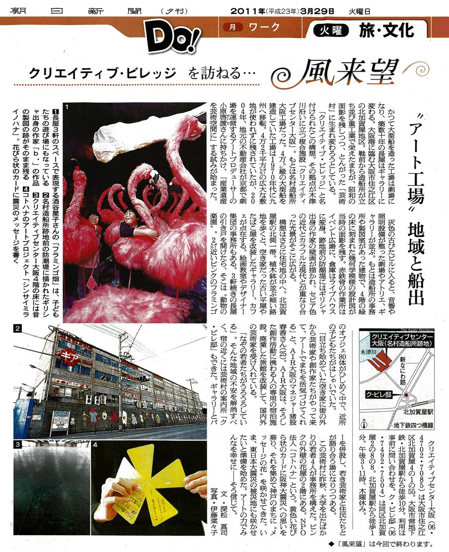 『クリエイティブ・ビレッジを訪ねる… 風来望』朝日新聞/2011年3月29日夕刊