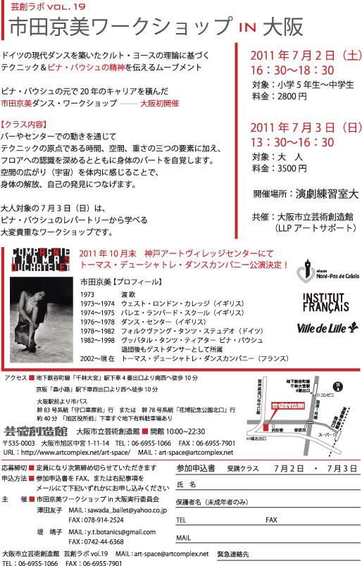 芸創ラボvol.19 市田京美ワークショップin大阪