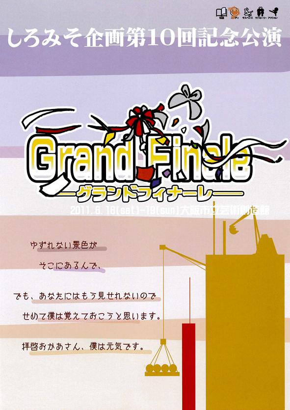 しろみそ企画第10回公演『Grand Finale』
