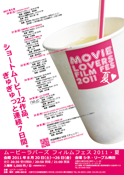 MOVIE LOVERS FILM FES 2011 夏
