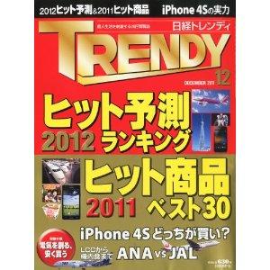 日経トレンディ2011年12月号