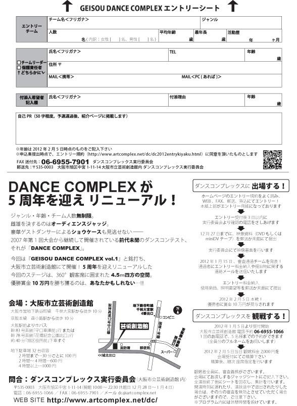芸創ダンスコンプレックス