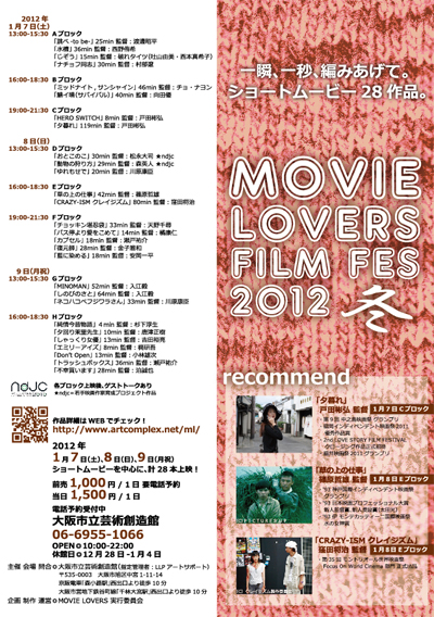 MOVIE LOVERS 2012 冬