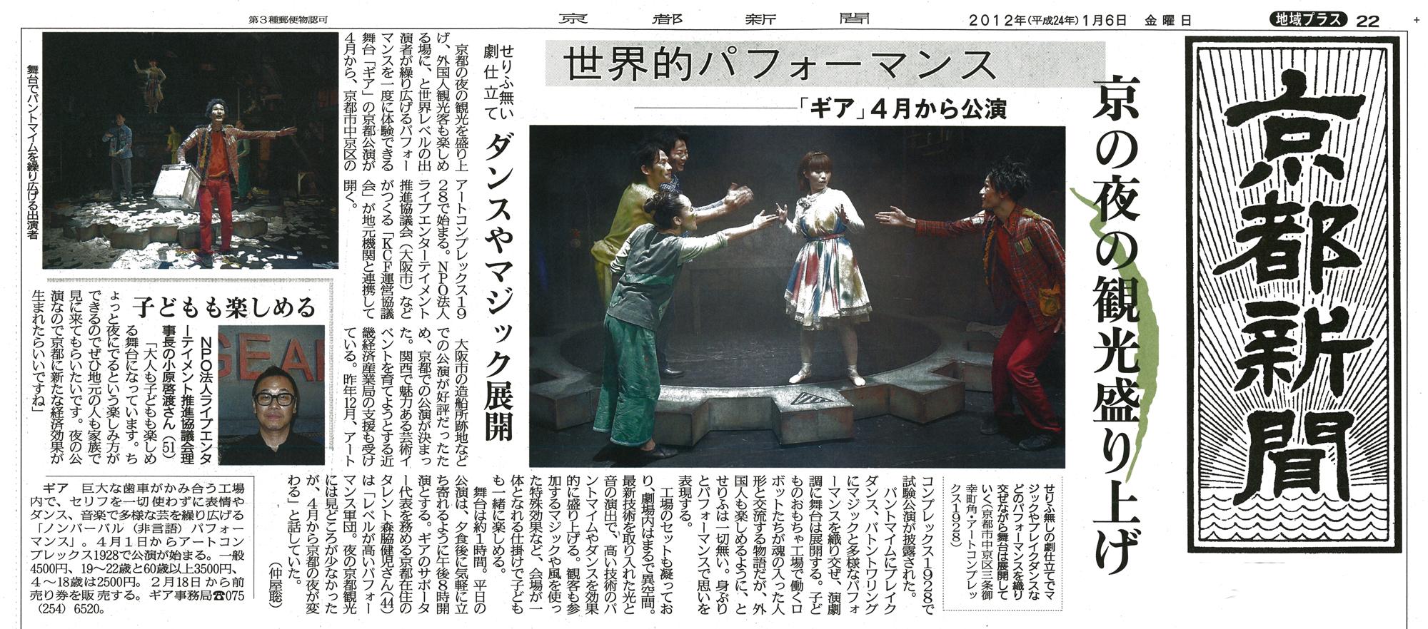 20120107-20120106_kyoto_news.jpg