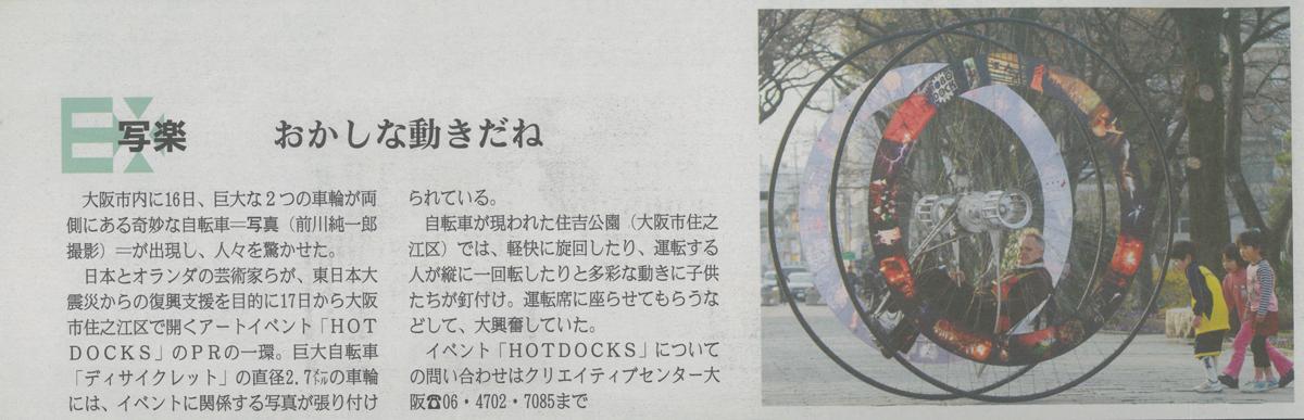 20120411-120217sankei002web.jpg