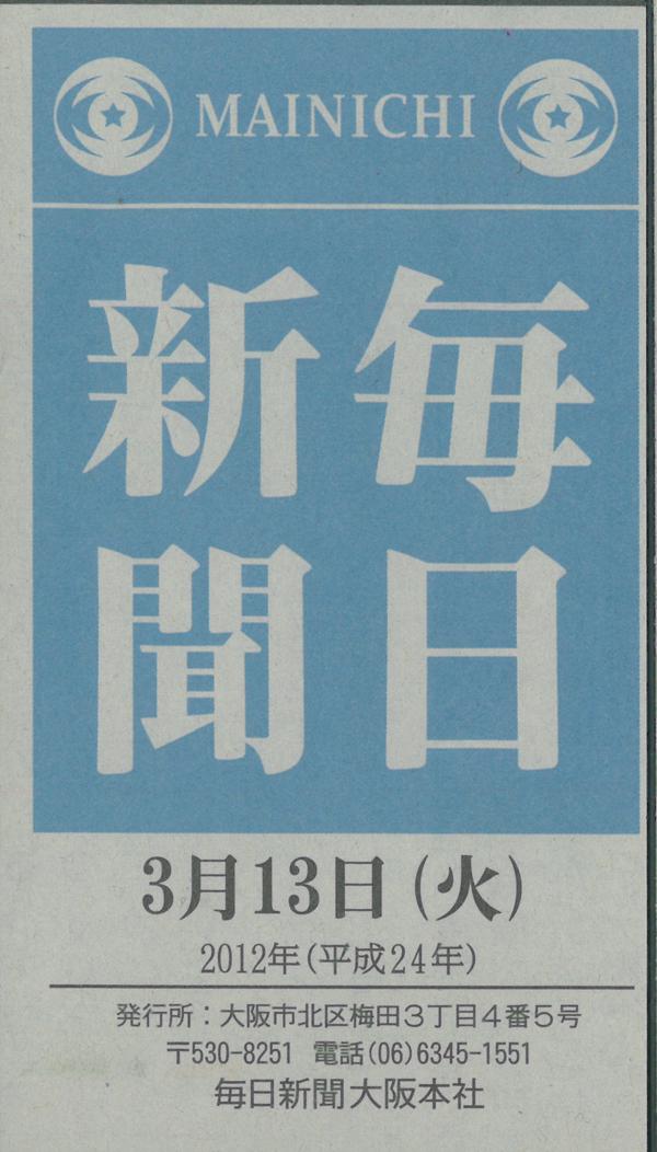 20120411-120315mainichi001web.jpg