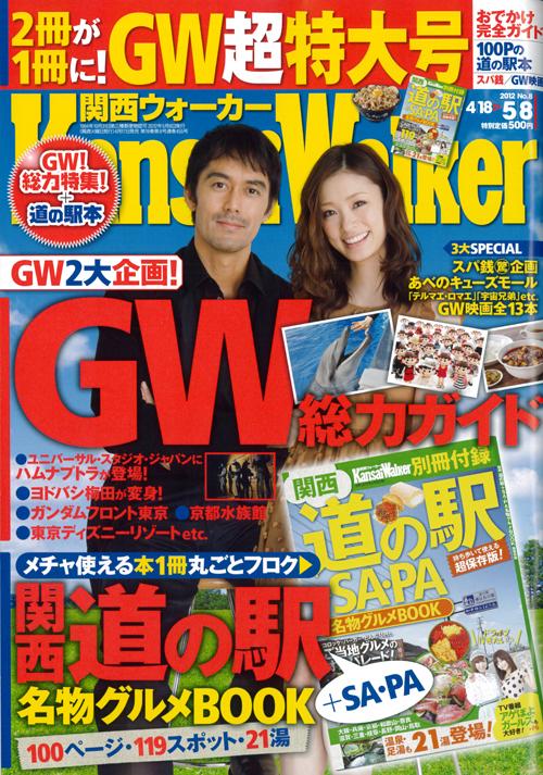 関西ウォーカー2012 No.8 /2012年4月17日発行