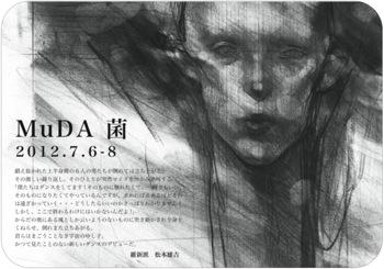MuDA『菌』