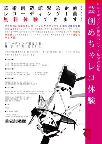 【芸創めちゃレコーディング体験】