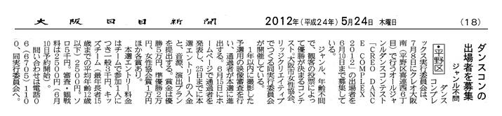 『CREO DANCE COMPLEX出場者募集』・大阪日日新聞/2012年5月24日発行