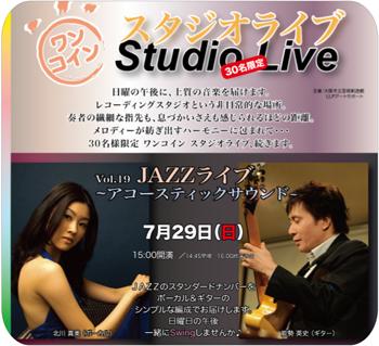 ワンコインスタジオライブ『JAZZ ライブ ?アコースティックサウンド?』