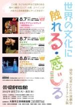 幼児・児童のための演劇祭2012in大阪