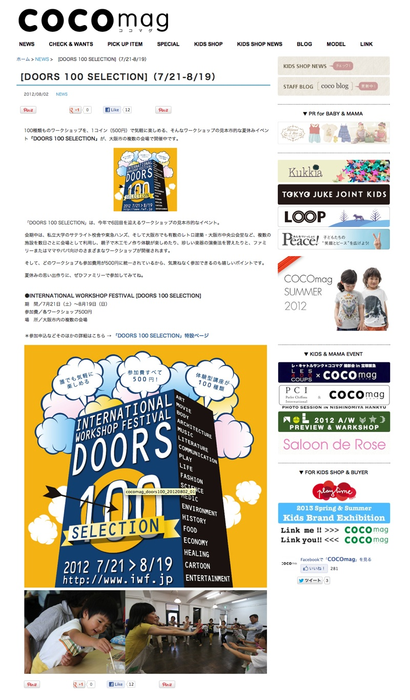 『DOORS 100 SELECTION』cocomag/2012年8月2日掲載