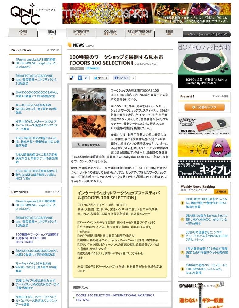 『DOORS 100 SELECTION』QNICC/2012年8月2日掲載